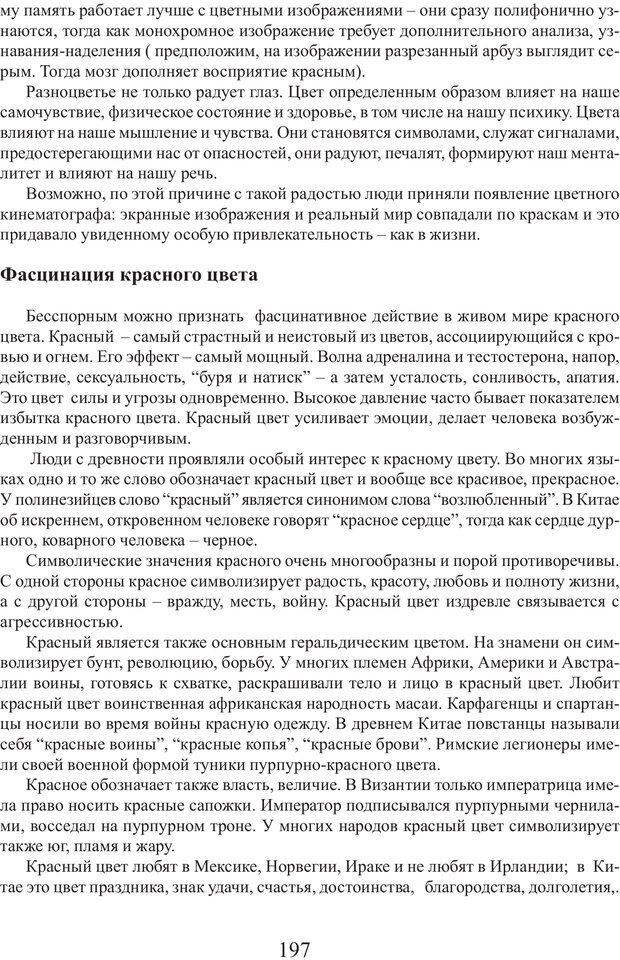 PDF. Фасцинология. Соковнин В. М. Страница 196. Читать онлайн