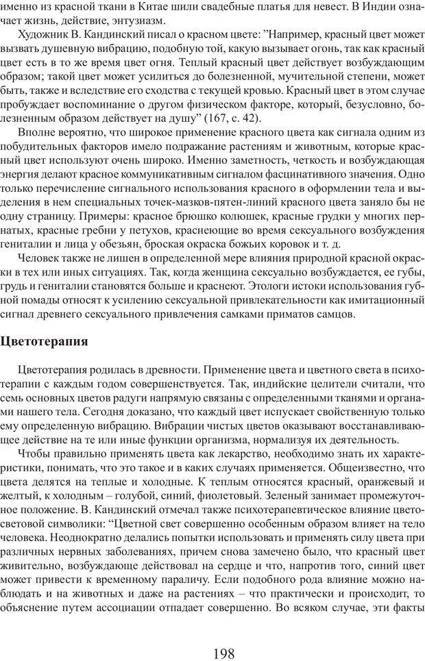 PDF. Фасцинология. Соковнин В. М. Страница 197. Читать онлайн