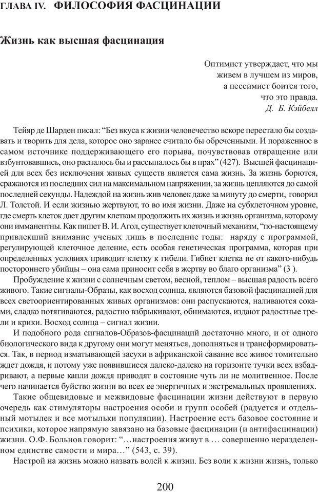 PDF. Фасцинология. Соковнин В. М. Страница 199. Читать онлайн