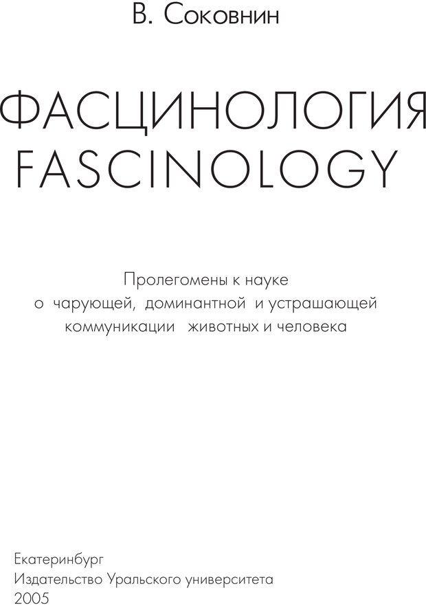 PDF. Фасцинология. Соковнин В. М. Страница 2. Читать онлайн