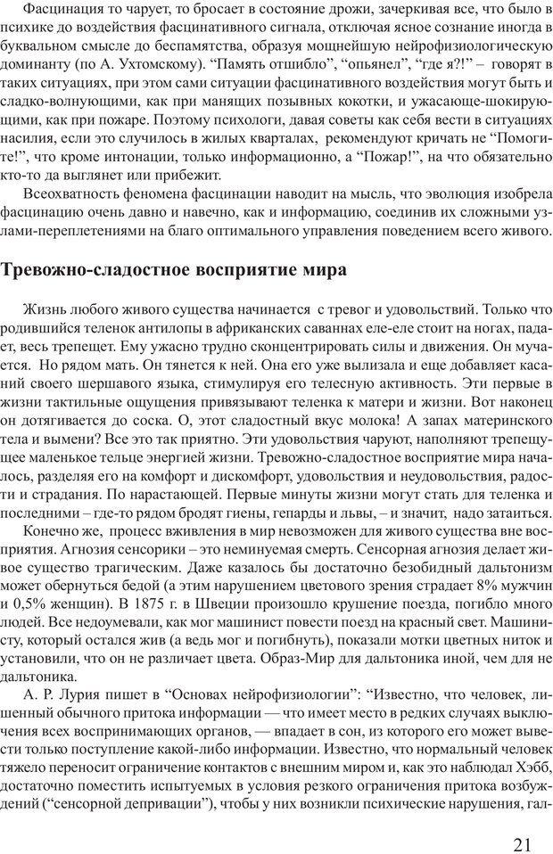 PDF. Фасцинология. Соковнин В. М. Страница 20. Читать онлайн