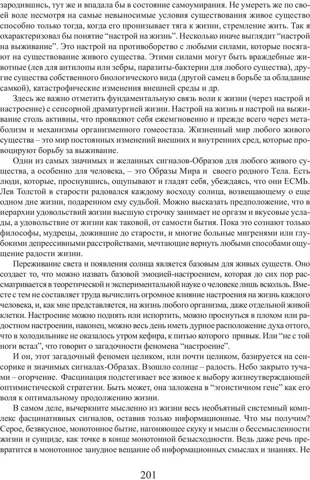 PDF. Фасцинология. Соковнин В. М. Страница 200. Читать онлайн
