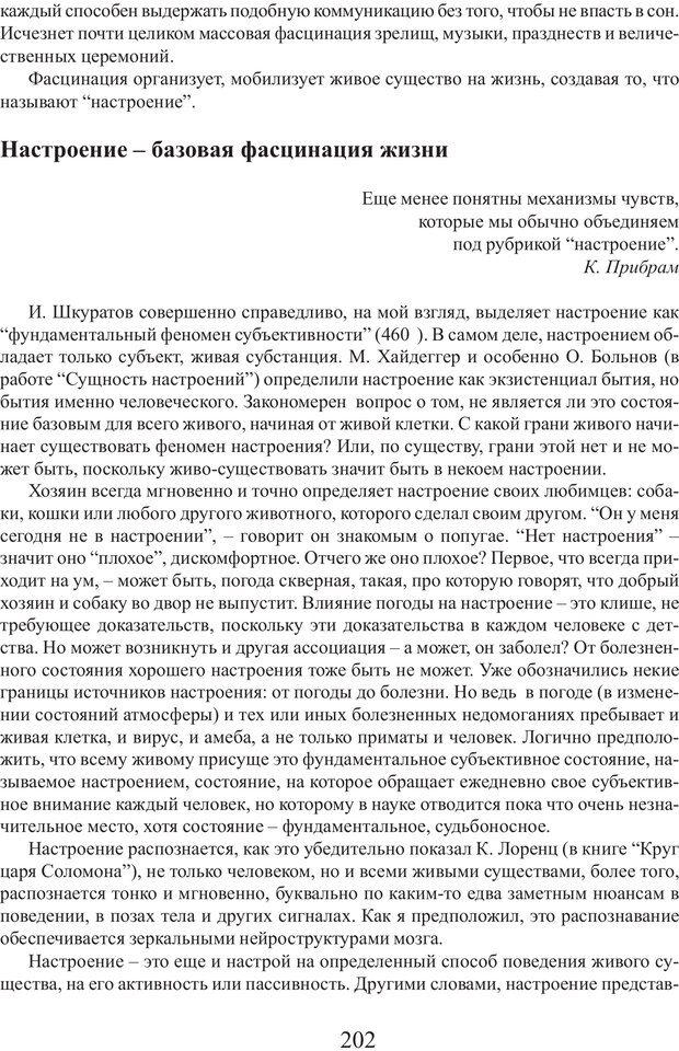PDF. Фасцинология. Соковнин В. М. Страница 201. Читать онлайн