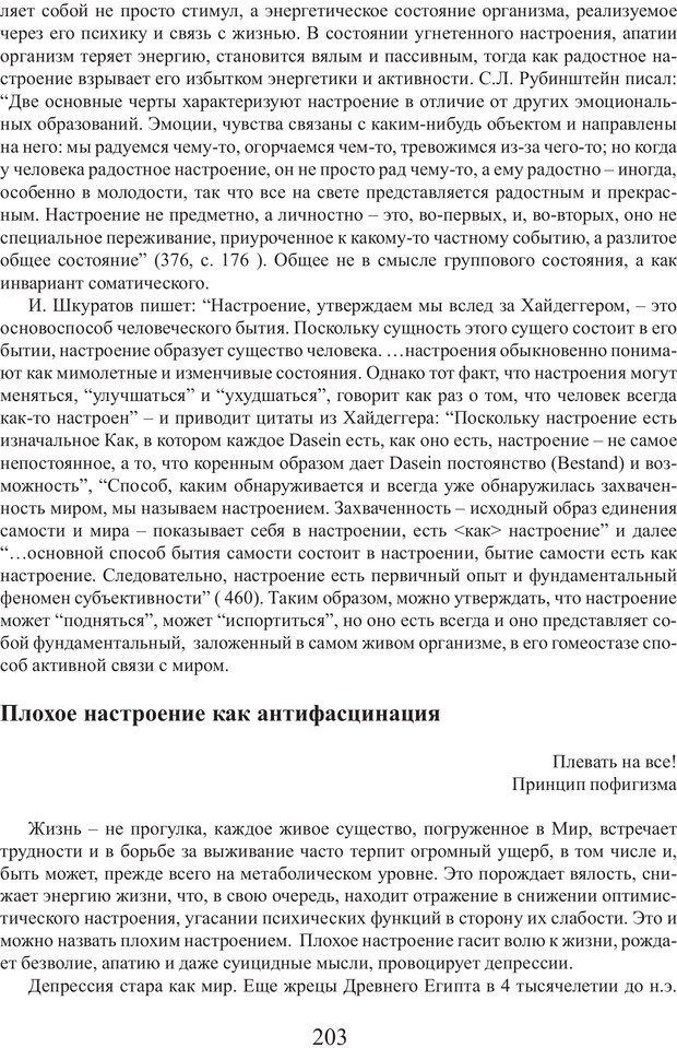PDF. Фасцинология. Соковнин В. М. Страница 202. Читать онлайн
