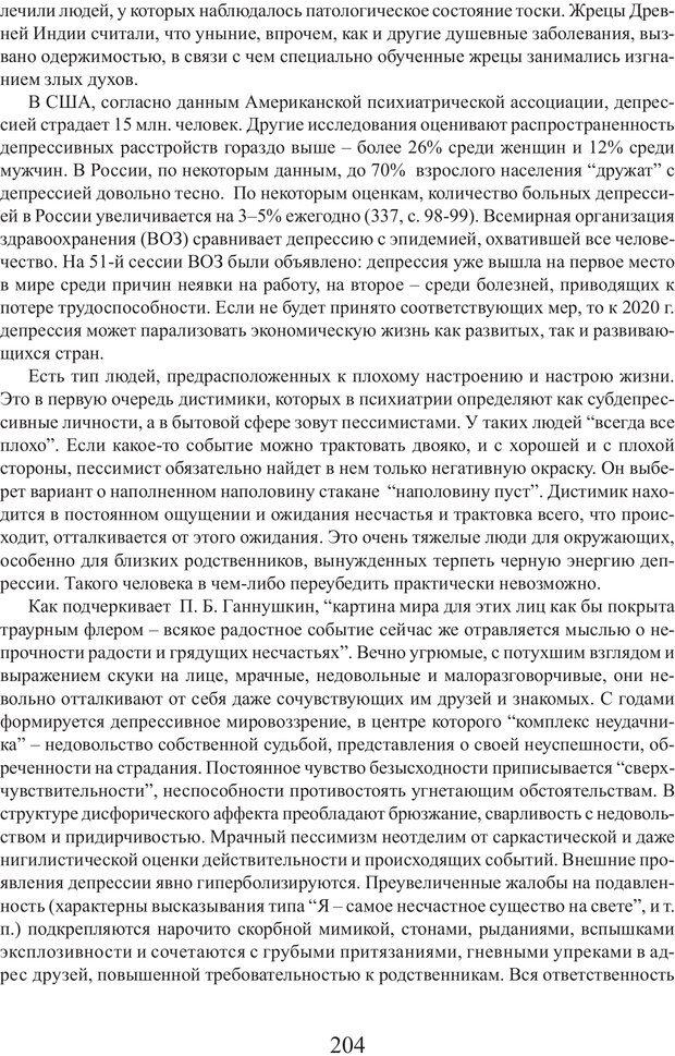 PDF. Фасцинология. Соковнин В. М. Страница 203. Читать онлайн