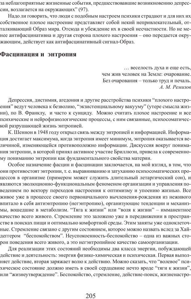 PDF. Фасцинология. Соковнин В. М. Страница 204. Читать онлайн