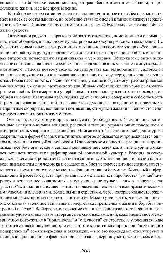 PDF. Фасцинология. Соковнин В. М. Страница 205. Читать онлайн