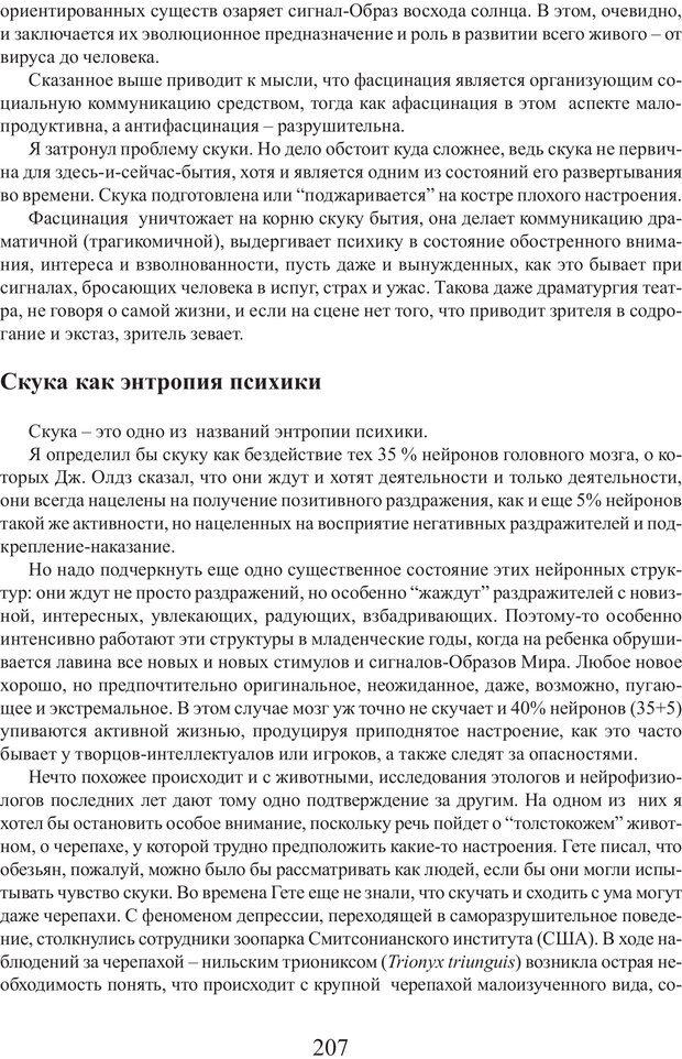 PDF. Фасцинология. Соковнин В. М. Страница 206. Читать онлайн