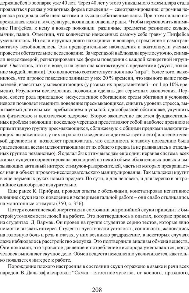 PDF. Фасцинология. Соковнин В. М. Страница 207. Читать онлайн