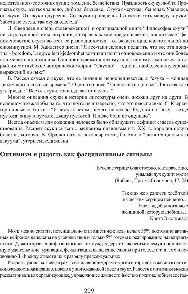 PDF. Фасцинология. Соковнин В. М. Страница 208. Читать онлайн