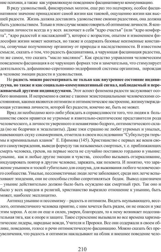 PDF. Фасцинология. Соковнин В. М. Страница 209. Читать онлайн