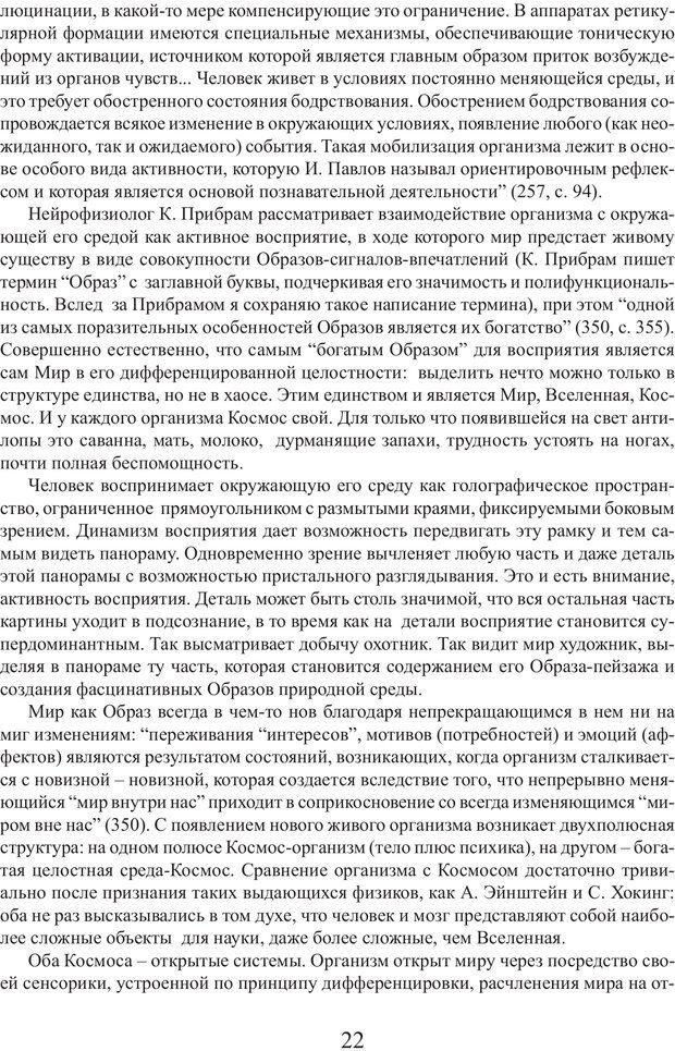 PDF. Фасцинология. Соковнин В. М. Страница 21. Читать онлайн