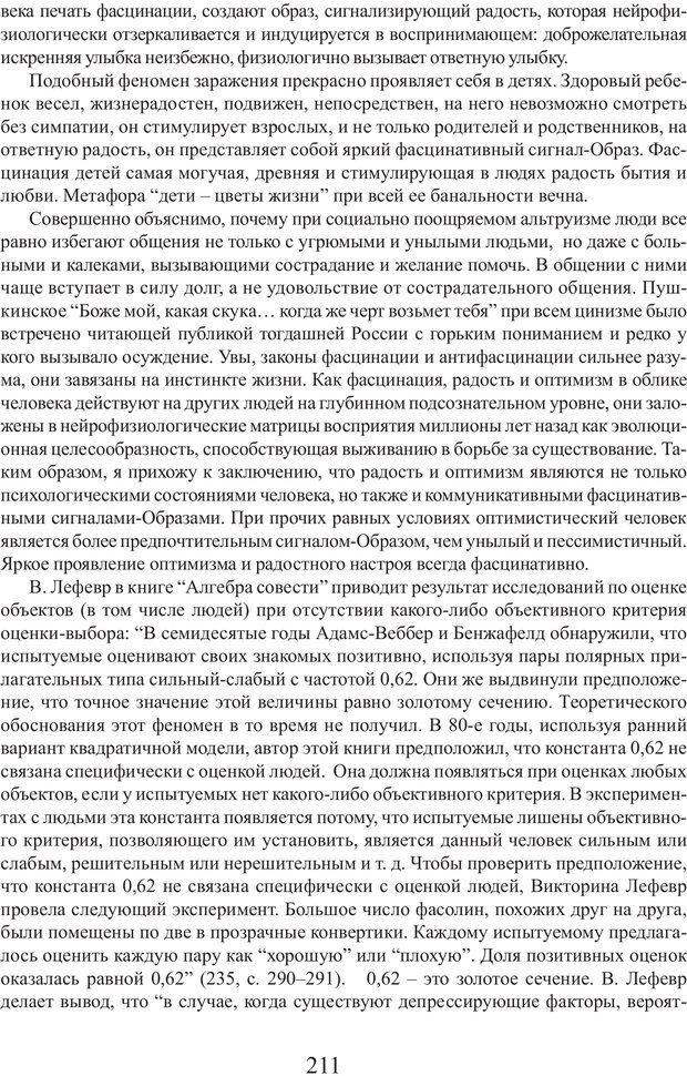 PDF. Фасцинология. Соковнин В. М. Страница 210. Читать онлайн