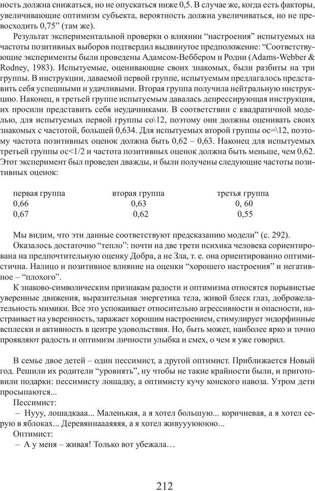 PDF. Фасцинология. Соковнин В. М. Страница 211. Читать онлайн