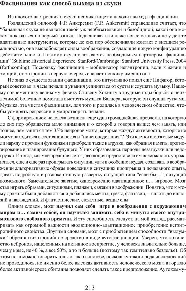PDF. Фасцинология. Соковнин В. М. Страница 212. Читать онлайн