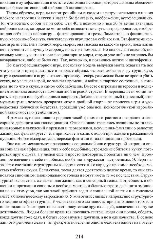 PDF. Фасцинология. Соковнин В. М. Страница 213. Читать онлайн