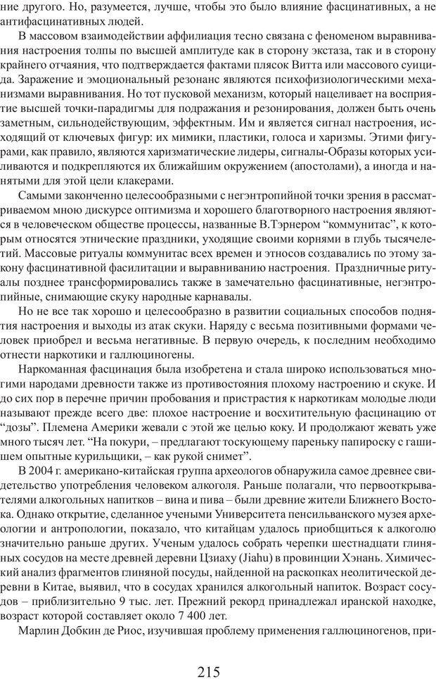 PDF. Фасцинология. Соковнин В. М. Страница 214. Читать онлайн