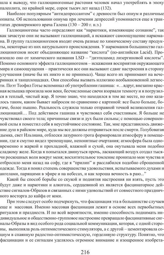 PDF. Фасцинология. Соковнин В. М. Страница 215. Читать онлайн