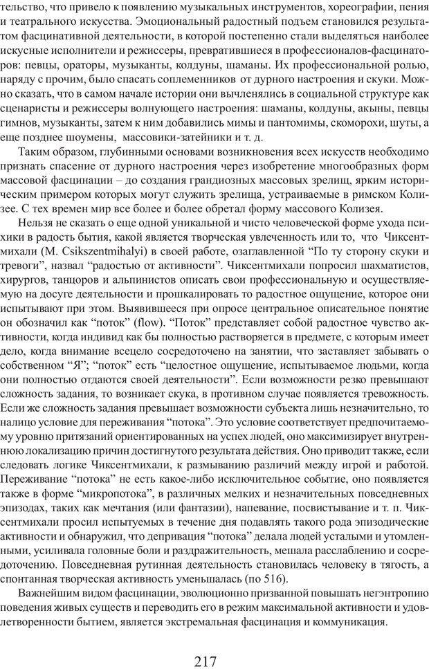 PDF. Фасцинология. Соковнин В. М. Страница 216. Читать онлайн