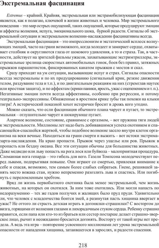 PDF. Фасцинология. Соковнин В. М. Страница 217. Читать онлайн