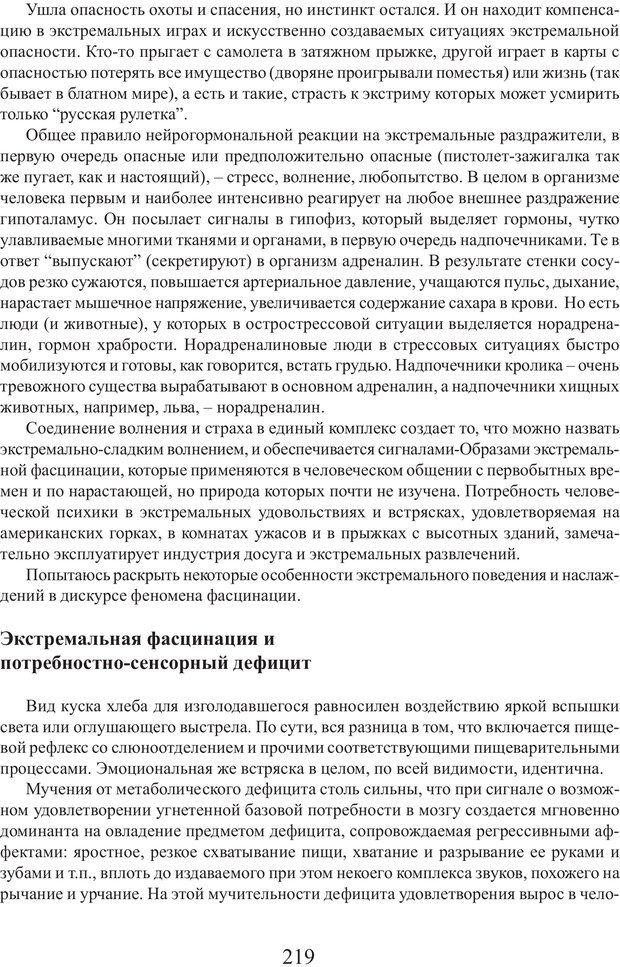 PDF. Фасцинология. Соковнин В. М. Страница 218. Читать онлайн