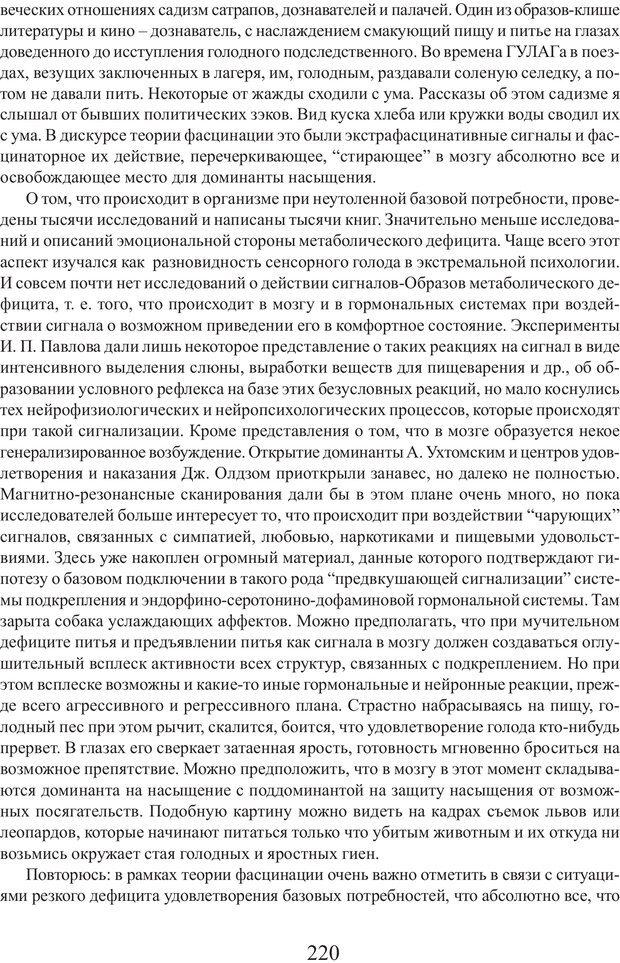 PDF. Фасцинология. Соковнин В. М. Страница 219. Читать онлайн