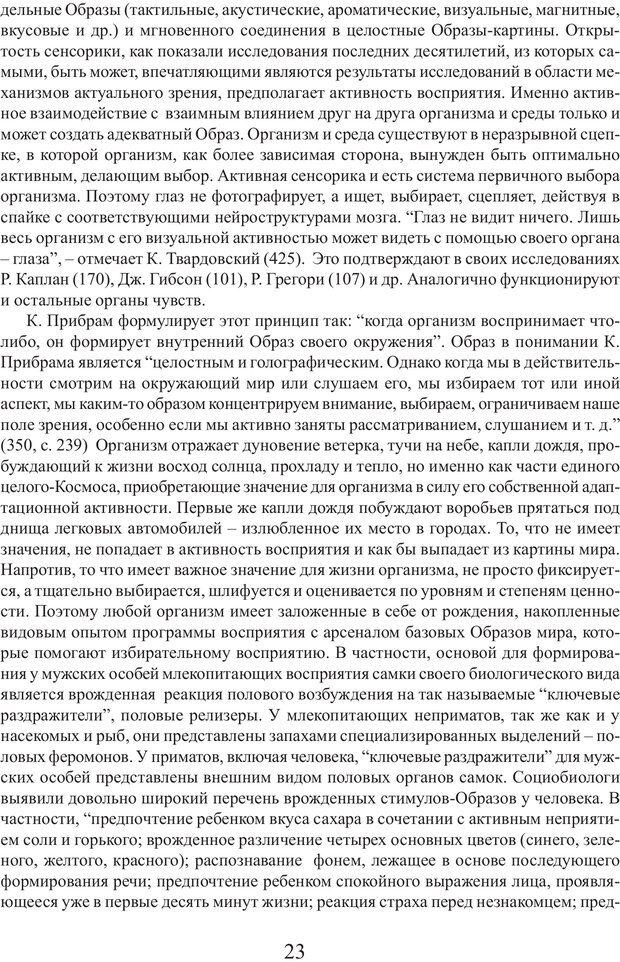 PDF. Фасцинология. Соковнин В. М. Страница 22. Читать онлайн