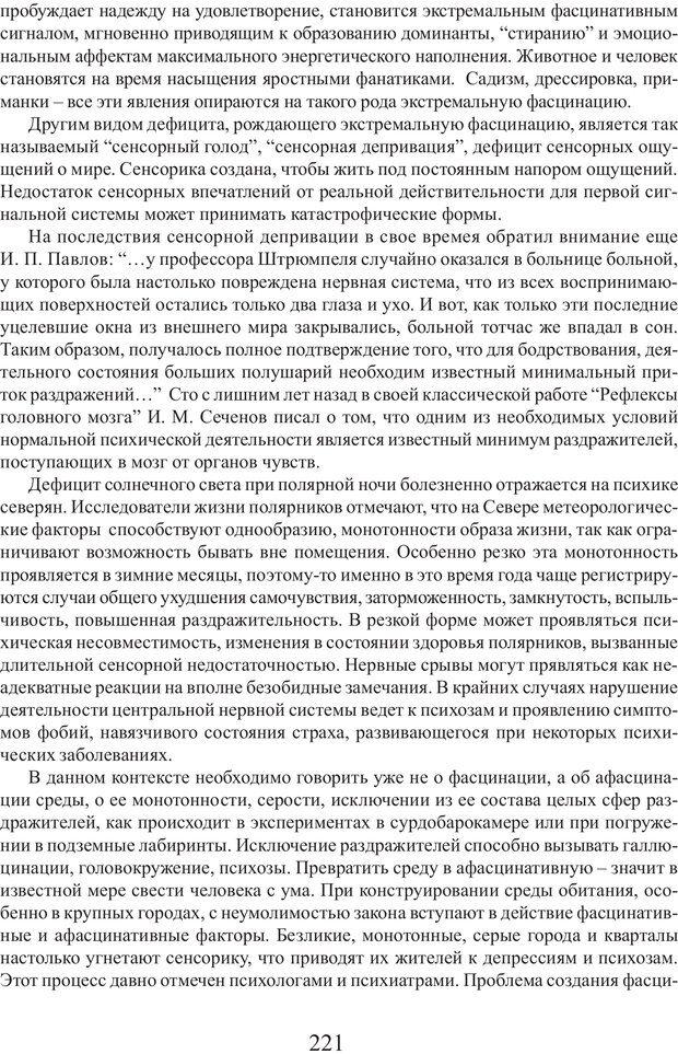 PDF. Фасцинология. Соковнин В. М. Страница 220. Читать онлайн