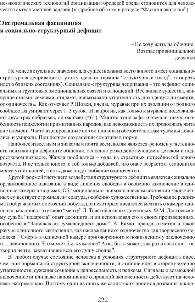 PDF. Фасцинология. Соковнин В. М. Страница 221. Читать онлайн