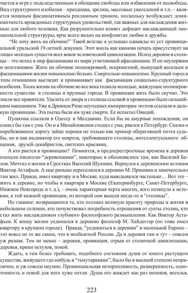 PDF. Фасцинология. Соковнин В. М. Страница 222. Читать онлайн