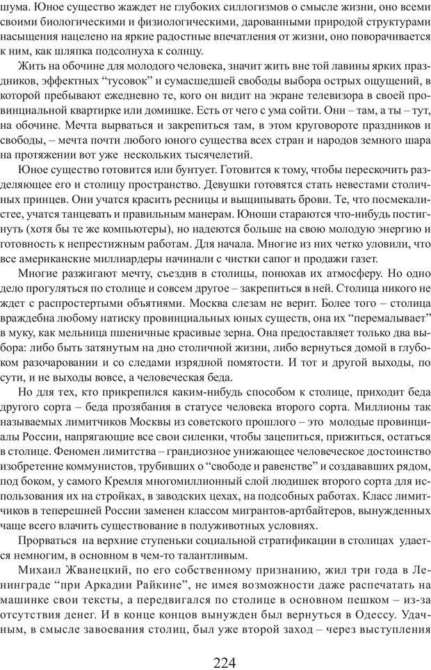 PDF. Фасцинология. Соковнин В. М. Страница 223. Читать онлайн