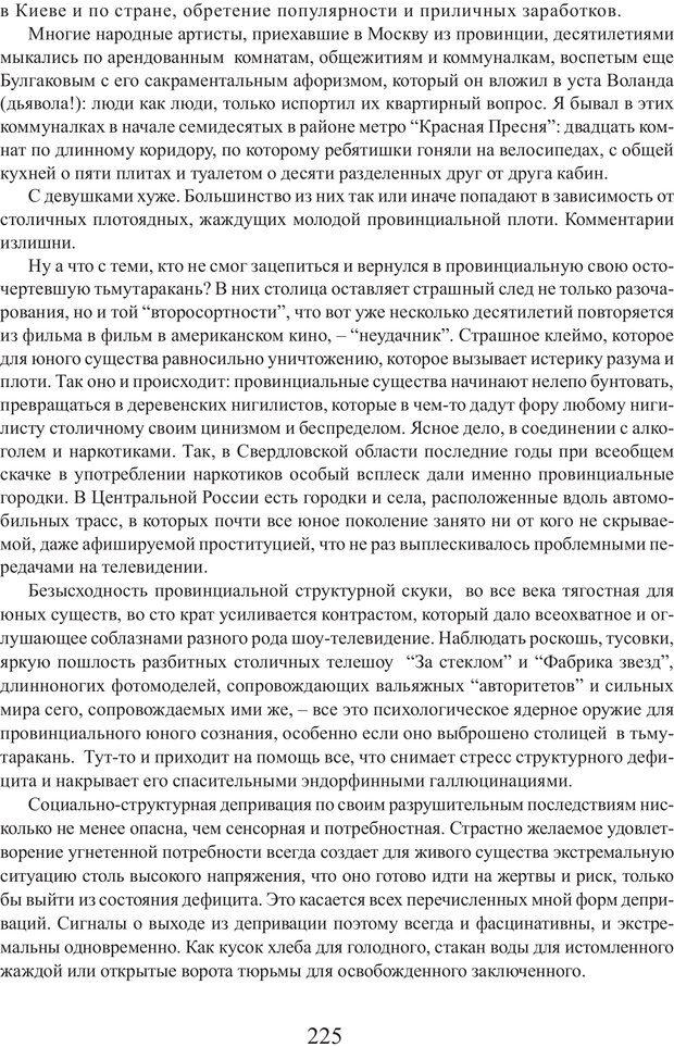PDF. Фасцинология. Соковнин В. М. Страница 224. Читать онлайн