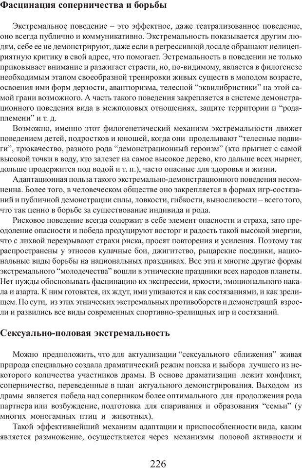 PDF. Фасцинология. Соковнин В. М. Страница 225. Читать онлайн