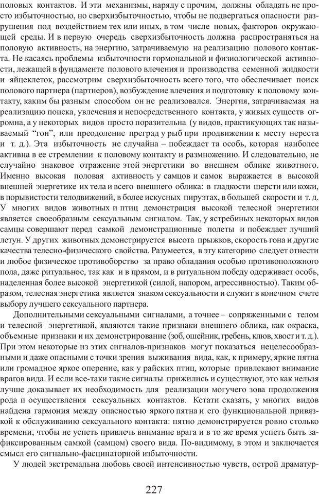 PDF. Фасцинология. Соковнин В. М. Страница 226. Читать онлайн