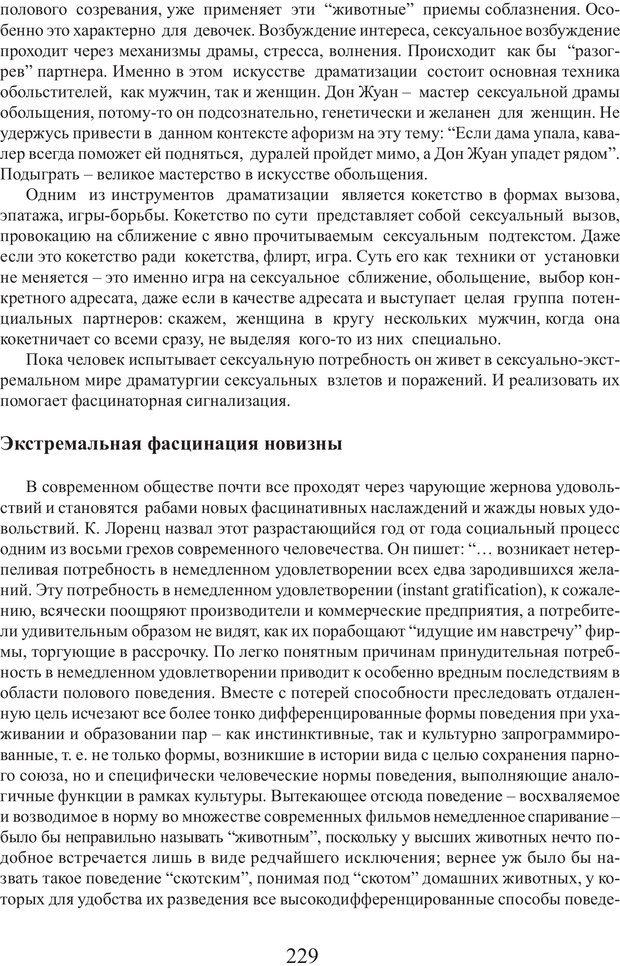 PDF. Фасцинология. Соковнин В. М. Страница 228. Читать онлайн