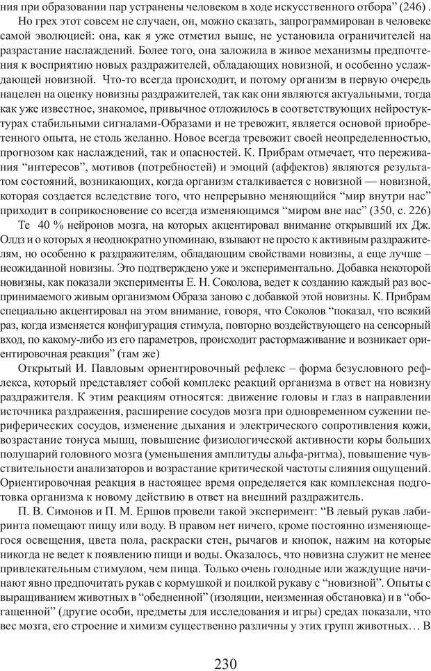 PDF. Фасцинология. Соковнин В. М. Страница 229. Читать онлайн