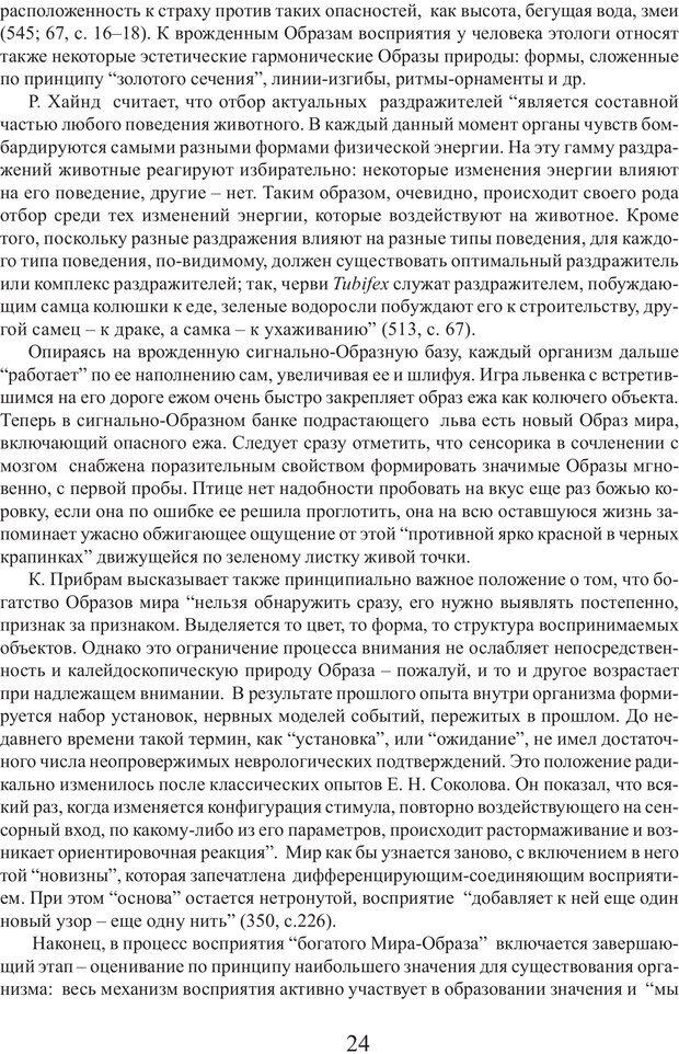 PDF. Фасцинология. Соковнин В. М. Страница 23. Читать онлайн