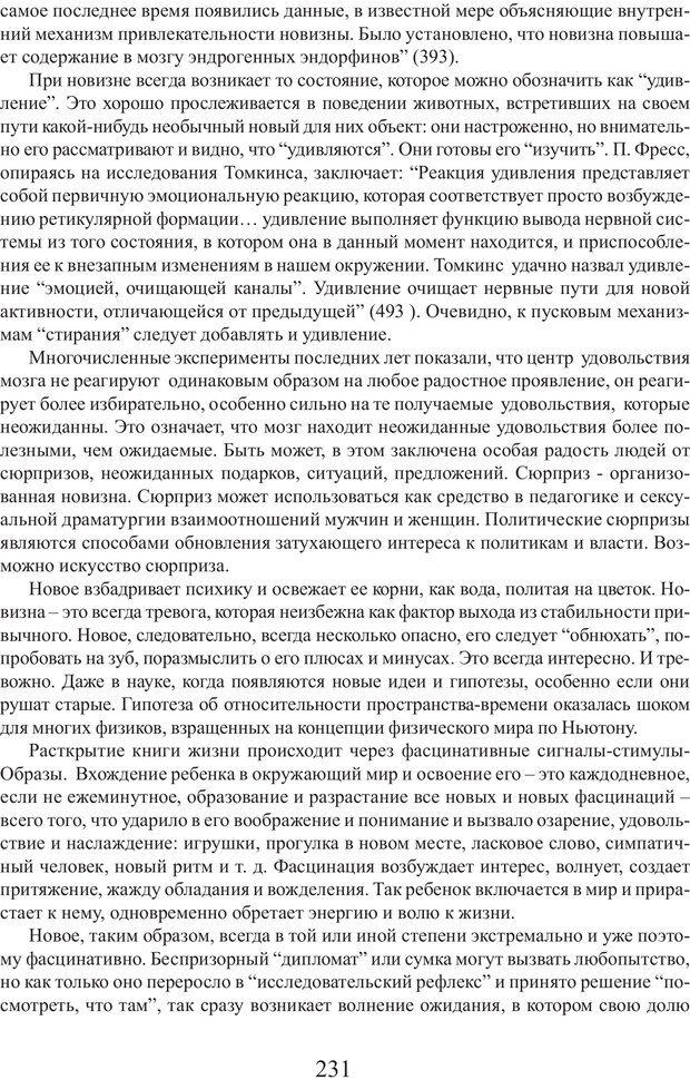 PDF. Фасцинология. Соковнин В. М. Страница 230. Читать онлайн