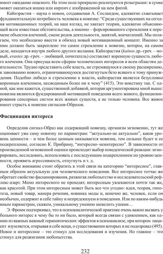PDF. Фасцинология. Соковнин В. М. Страница 231. Читать онлайн