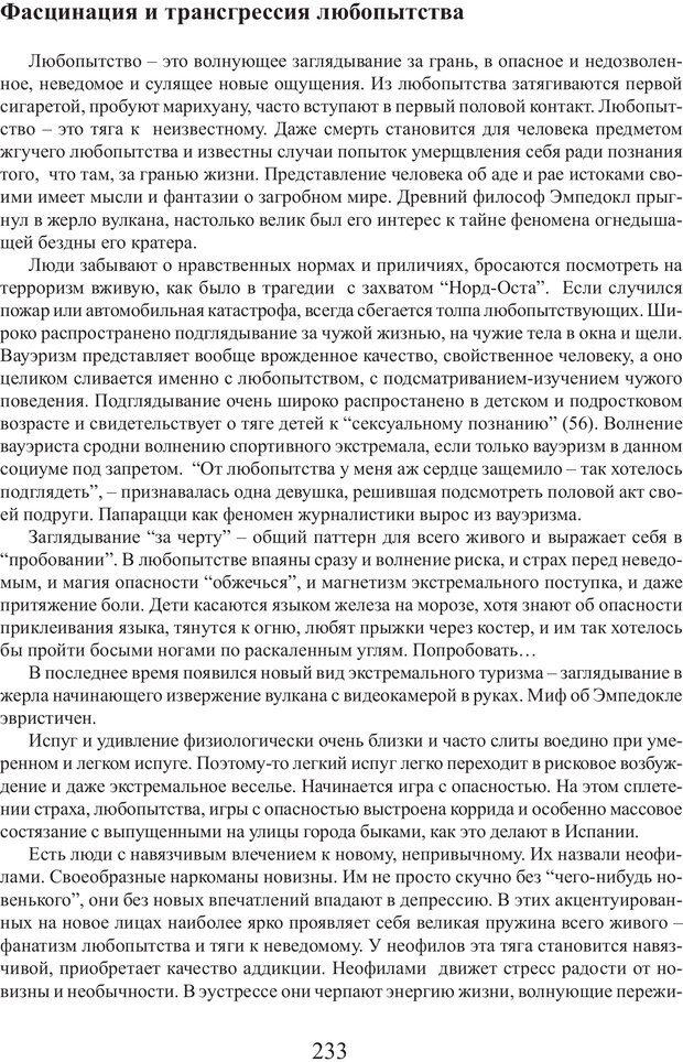PDF. Фасцинология. Соковнин В. М. Страница 232. Читать онлайн