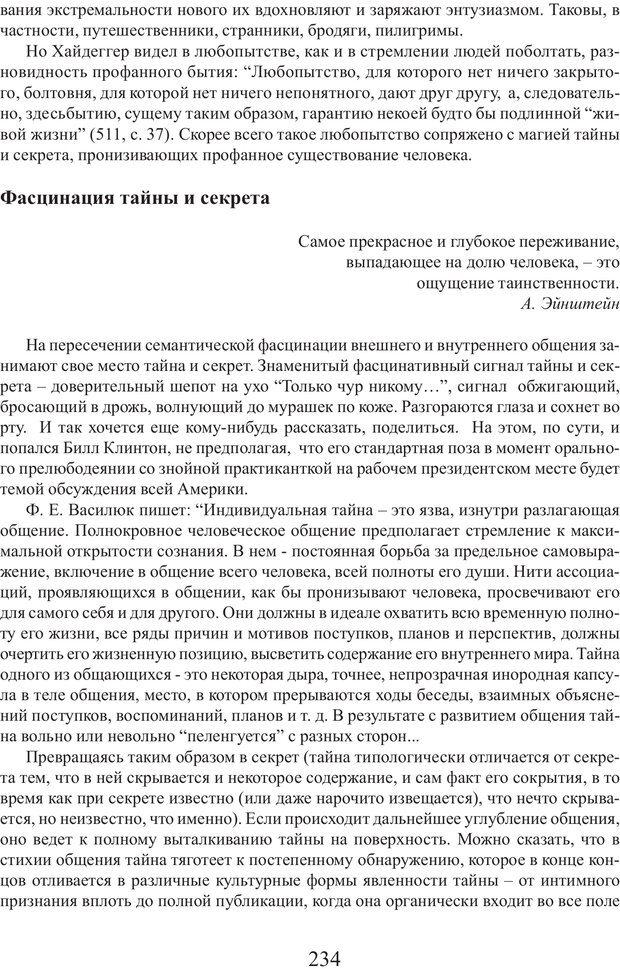 PDF. Фасцинология. Соковнин В. М. Страница 233. Читать онлайн