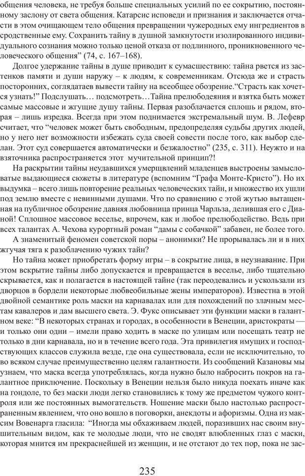 PDF. Фасцинология. Соковнин В. М. Страница 234. Читать онлайн