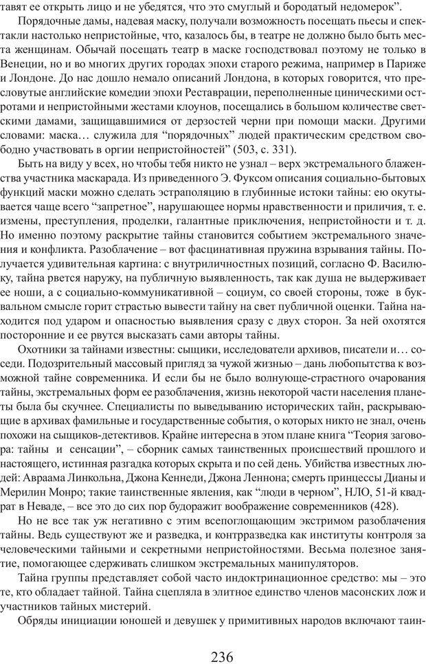 PDF. Фасцинология. Соковнин В. М. Страница 235. Читать онлайн