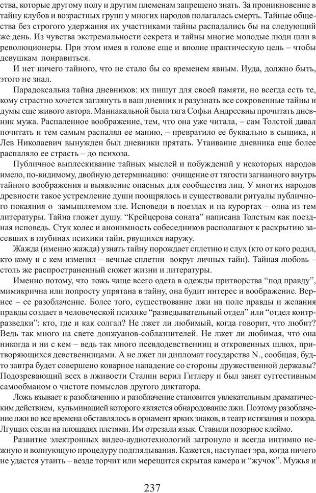 PDF. Фасцинология. Соковнин В. М. Страница 236. Читать онлайн