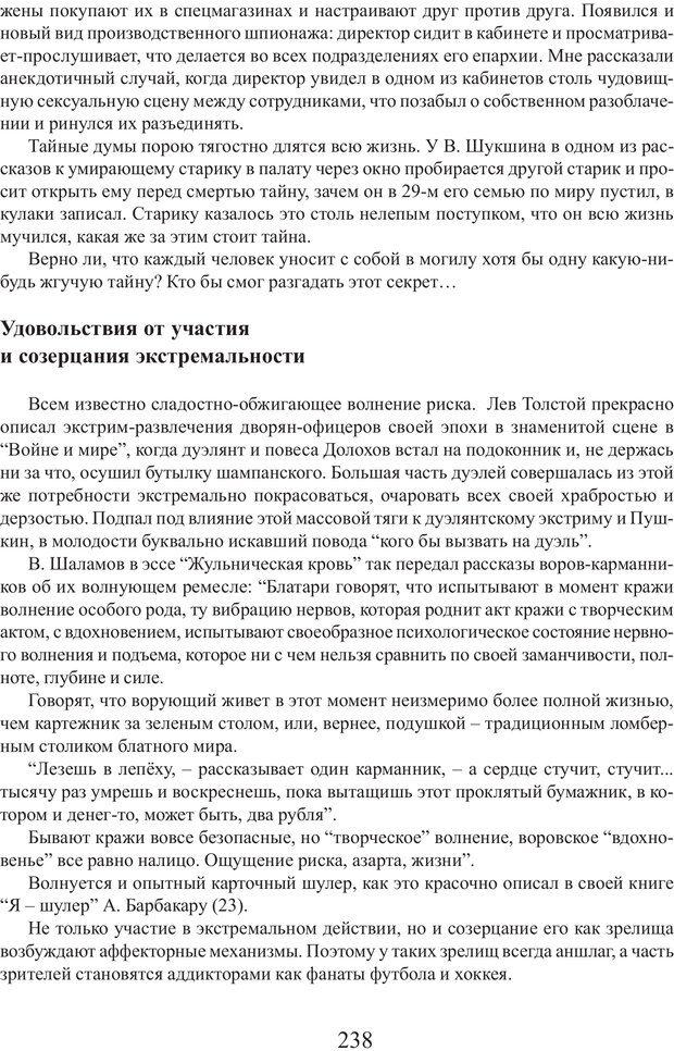 PDF. Фасцинология. Соковнин В. М. Страница 237. Читать онлайн