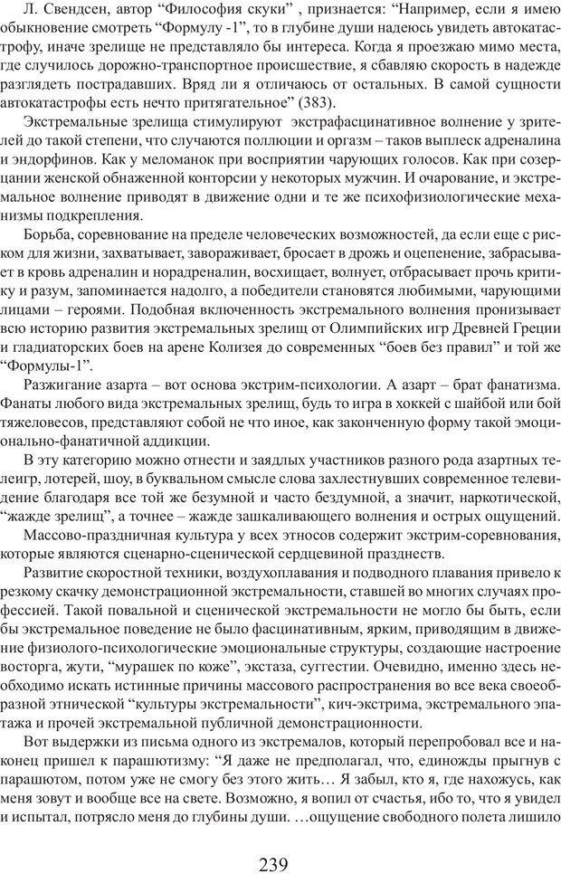 PDF. Фасцинология. Соковнин В. М. Страница 238. Читать онлайн