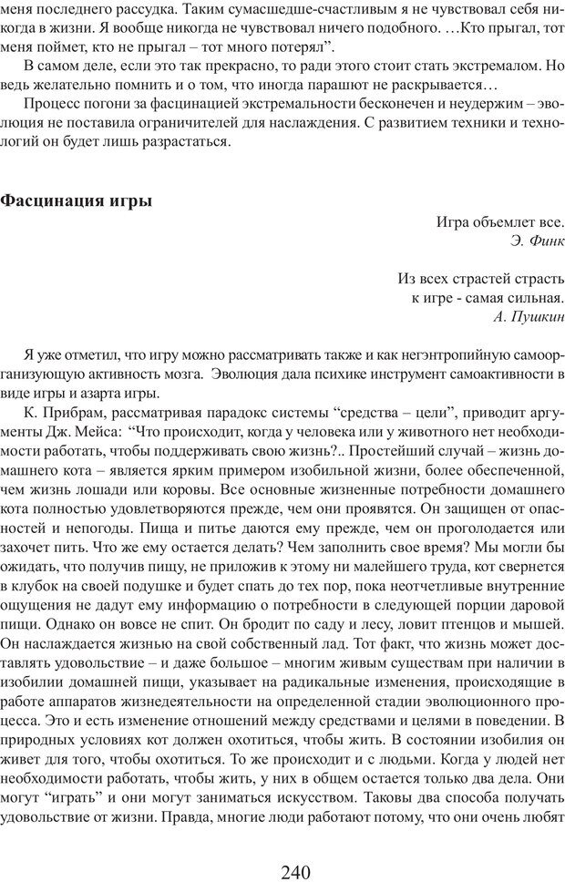 PDF. Фасцинология. Соковнин В. М. Страница 239. Читать онлайн