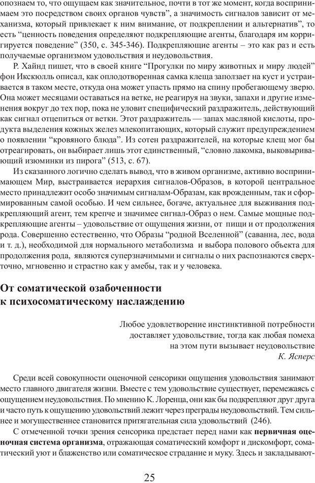 PDF. Фасцинология. Соковнин В. М. Страница 24. Читать онлайн