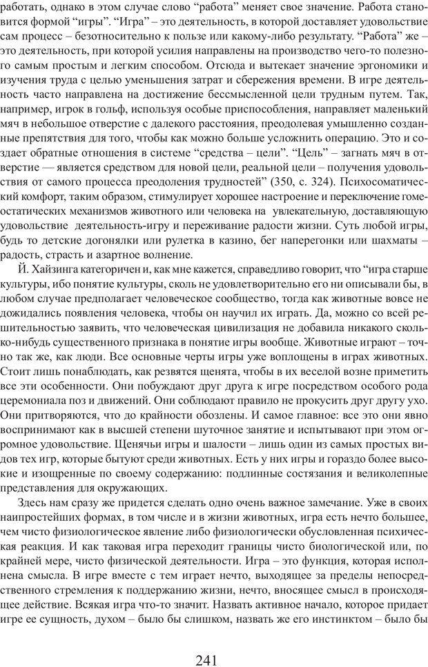 PDF. Фасцинология. Соковнин В. М. Страница 240. Читать онлайн
