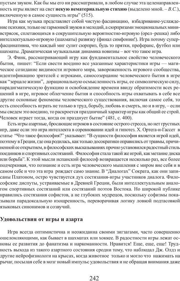 PDF. Фасцинология. Соковнин В. М. Страница 241. Читать онлайн